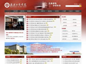 Wuhan Technology and Business University's Website Screenshot