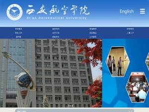 Xi'an Aeronautical University's Website Screenshot