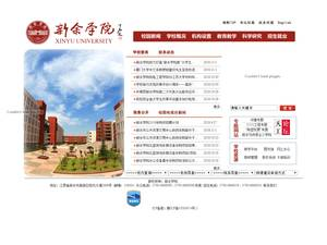 Xinyu University's Website Screenshot