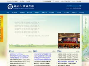 Zhejiang International Studies University's Website Screenshot