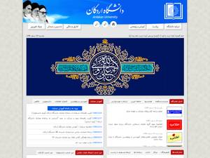 Ardakan University's Website Screenshot