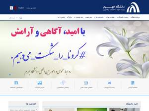 Jahrom university's Website Screenshot