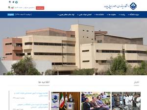 Chabahar Maritime University's Website Screenshot