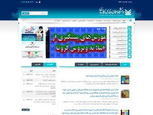 Salman Farsi University of Kazerun Screenshot