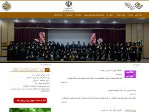 Farzanegan Semnan University Screenshot