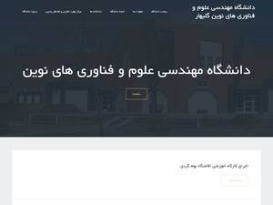 Golbahar University of Science and New Technology's Website Screenshot