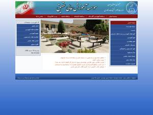Isfahan Institute of Higher Education's Website Screenshot