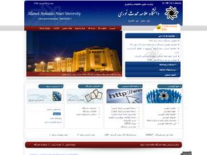 Allameh Mohaddes Nouri University Screenshot