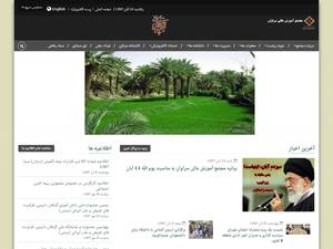 Higher Education Complex of Saravan's Website Screenshot