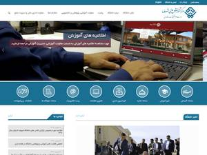 University of Shahreza Screenshot