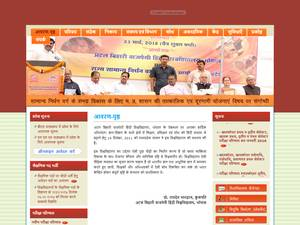 Atal Bihari Vajpayee Hindi Vishwavidyalaya's Website Screenshot