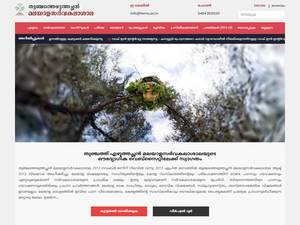 Thunchath Ezhuthachan Malayalam University's Website Screenshot