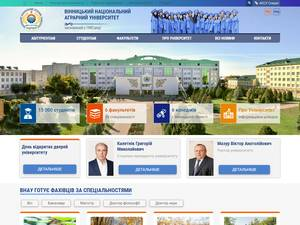 Vinnytsia National Agrarian University Screenshot