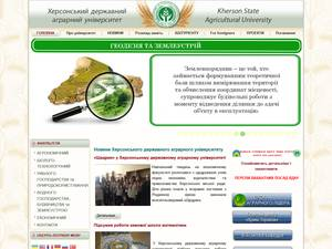 Kherson State Agrarian University Screenshot