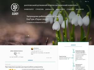 Dnipropetrovsk State Agrarian and Economic University Screenshot