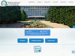 Kharkiv National Agricultural University Screenshot