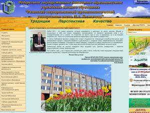 Ryazan State Agrotechnological University's Website Screenshot