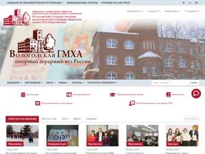 Vologda State Dairy Farming Academy's Website Screenshot
