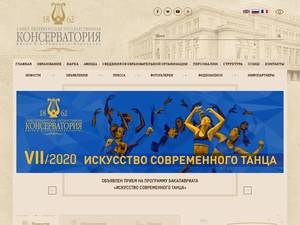 St. Petersburg State Conservatory's Website Screenshot