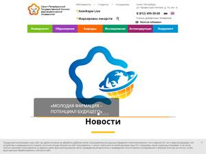 Saint-Petersburg State Chemical Pharmaceutical University's Website Screenshot