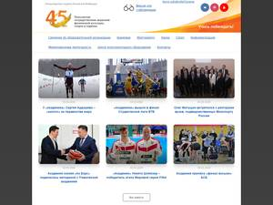 Volga Region State Academy of Physical Culture, Sport and Tourism's Website Screenshot