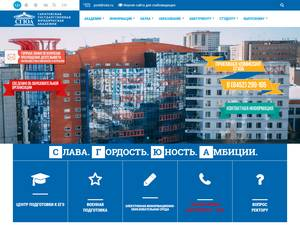 Saratov State Academy of Law's Website Screenshot