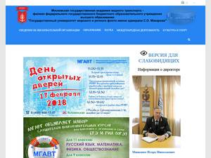 Moscow State Academy of Water Transport's Website Screenshot