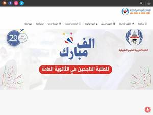 Arab College of Applied Sciences's Website Screenshot