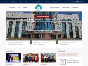 Ahmet Yesevi Üniversitesi's Website Screenshot