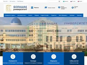 University Bolashak's Website Screenshot