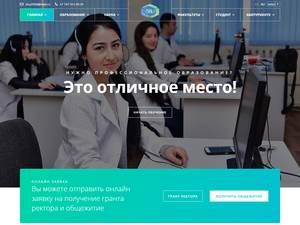 Shymkent University's Website Screenshot