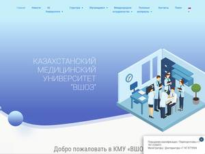 Kazakhstan School of Public Health's Website Screenshot