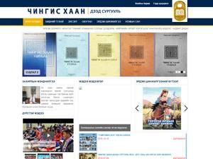Chinggis Khaan Institute's Website Screenshot