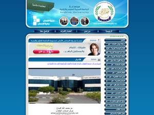 Arab University for Science and Technology's Website Screenshot