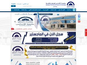 Alandalus University for Science and Technology's Website Screenshot