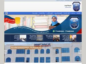 Yemeni University's Website Screenshot
