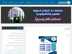 Dar Al-Salam International University for Science and Technology's Website Screenshot
