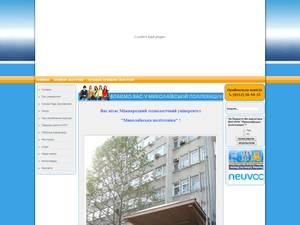 International Technological University Mykolaiv Polytechnic's Website Screenshot