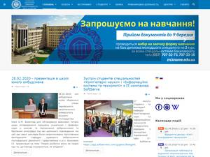 National University of Urban Economy in Kharkiv Screenshot