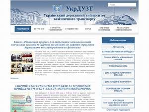 Ukrainian State University of Railway Transport's Website Screenshot