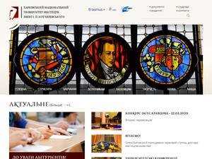 Kharkiv National University of Arts's Website Screenshot