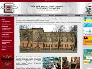Kyiv National University of Theatre, Cinema and Television's Website Screenshot