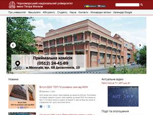 Black Sea National University's Website Screenshot