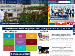 National University of Cherkasy Screenshot