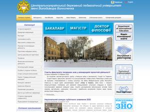 Volodymyr Vynnychenko Central Ukrainian State Pedagogical University's Website Screenshot