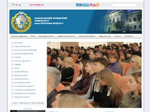 Yaroslav Mudryi National Law University Screenshot