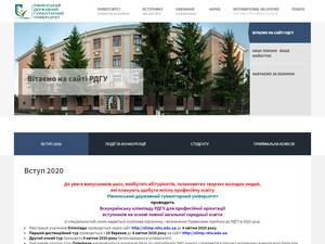 Rivne State Humanitarian University Screenshot