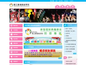National Taiwan College of Performing Arts's Website Screenshot
