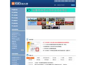 Chang Gung University of Science and Technology's Website Screenshot