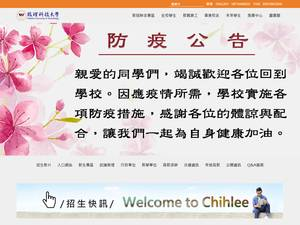 Chihlee University of Technology's Website Screenshot